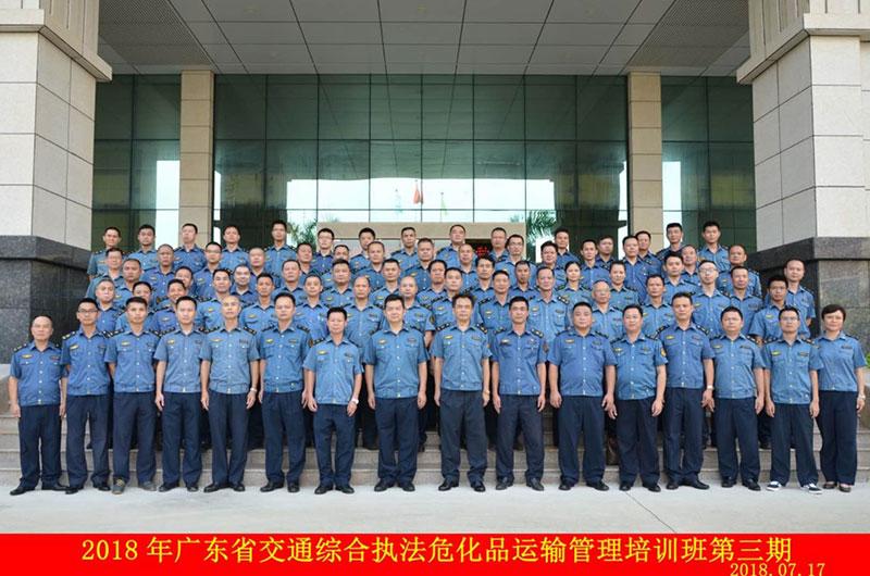 2018年广东省交通综合执法危化品运输管理培训班1