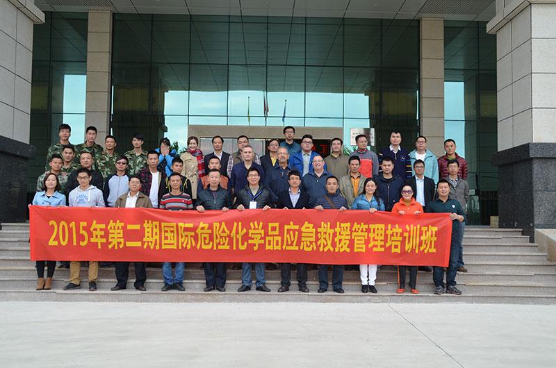 2015年第二期国际危险化学品应急管理培训班1
